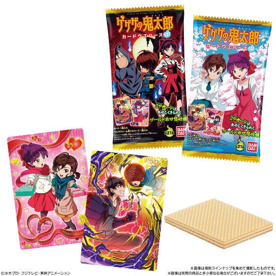 【食玩】『ゲゲゲの鬼太郎 カードウエハース4』20個入りBOX-002