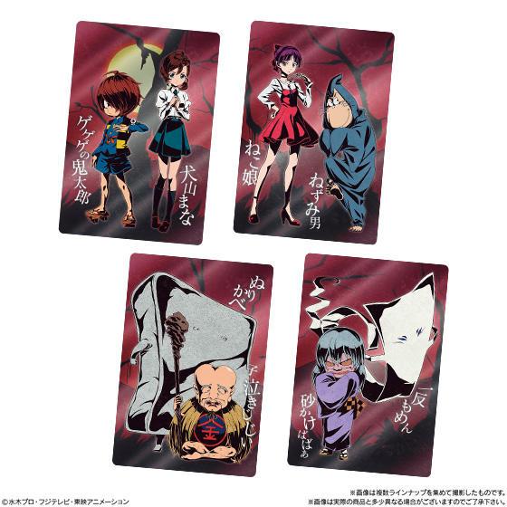 【食玩】『ゲゲゲの鬼太郎 カードウエハース4』20個入りBOX-005