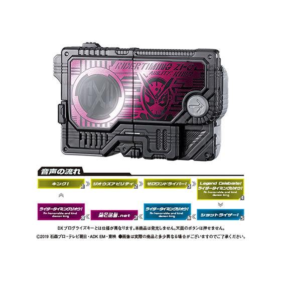 【ガシャポン】サウンドプログライズキーシリーズ『GPプログライズキー09』仮面ライダーゼロワン 変身なりきり-004
