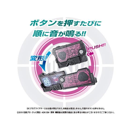 【ガシャポン】サウンドプログライズキーシリーズ『GPプログライズキー09』仮面ライダーゼロワン 変身なりきり-007