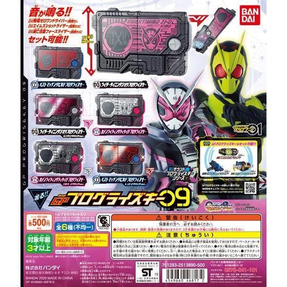 【ガシャポン】サウンドプログライズキーシリーズ『GPプログライズキー09』仮面ライダーゼロワン 変身なりきり-008