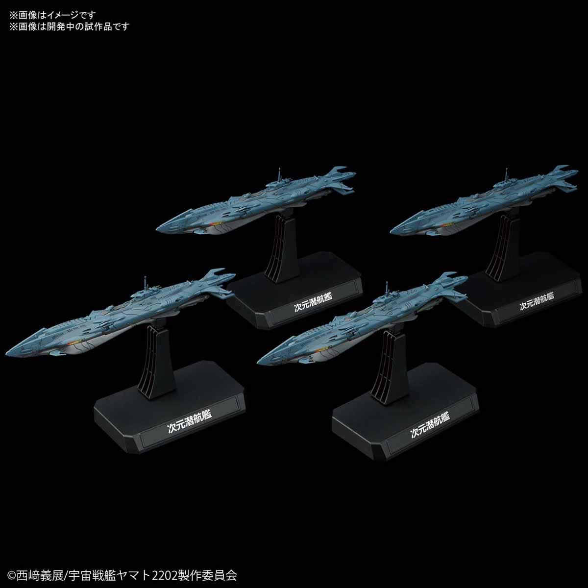 宇宙戦艦ヤマト2202『次元潜航艦セット』1/1000 プラモデル-001