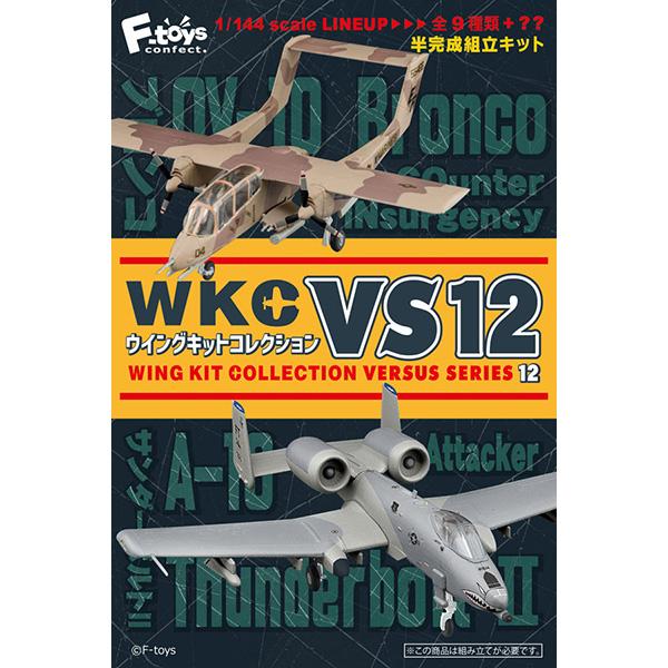【食玩】ウイングキットコレクション VS12『OV-10 ブロンコ VS A-10 サンダーボルト』1/144 プラモデル 10個入りBOX