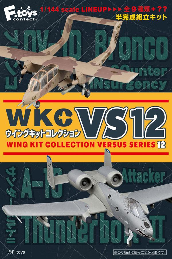 【食玩】ウイングキットコレクション VS12『OV-10 ブロンコ VS A-10 サンダーボルト』1/144 プラモデル 10個入りBOX-010