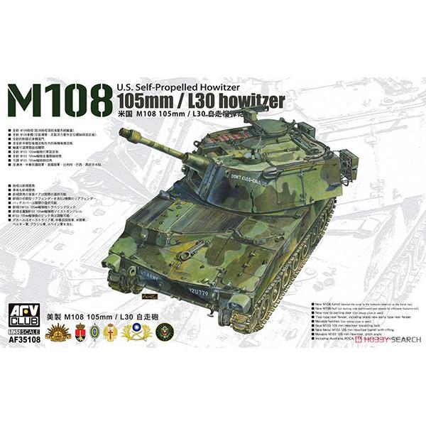 1/35『M108 105mm自走榴弾砲』プラモデル