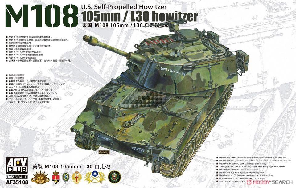 1/35『M108 105mm自走榴弾砲』プラモデル-001