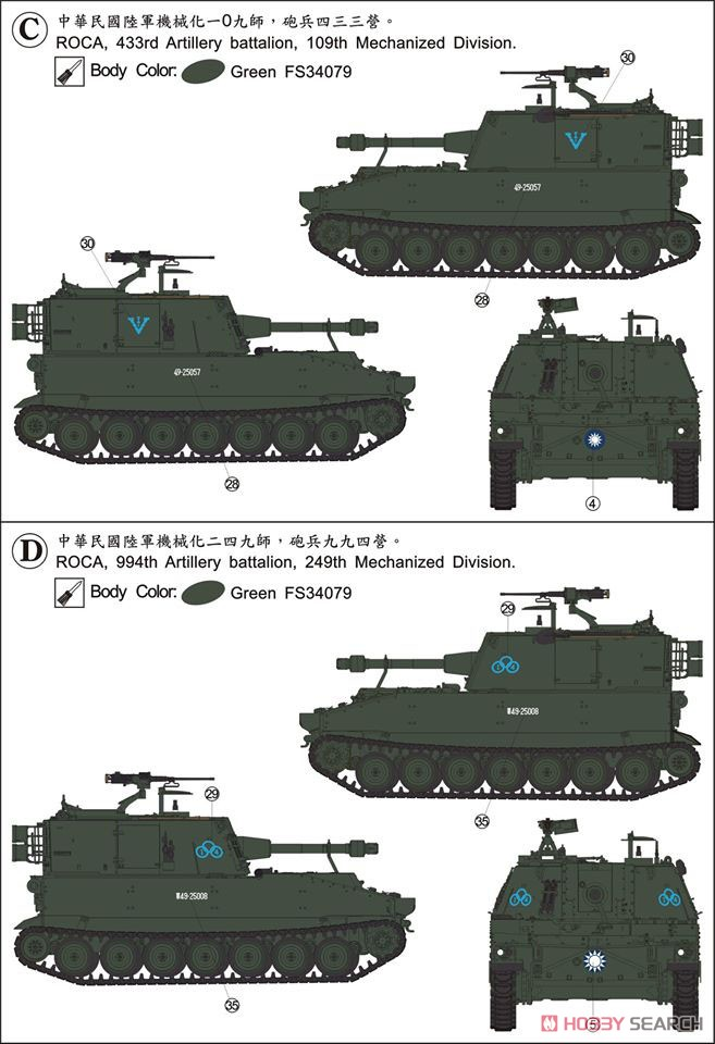 1/35『M108 105mm自走榴弾砲』プラモデル-010