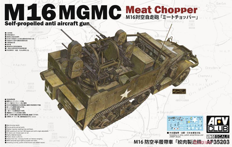 1/35『M16 対空自走砲 ミートチョッパー』プラモデル-001