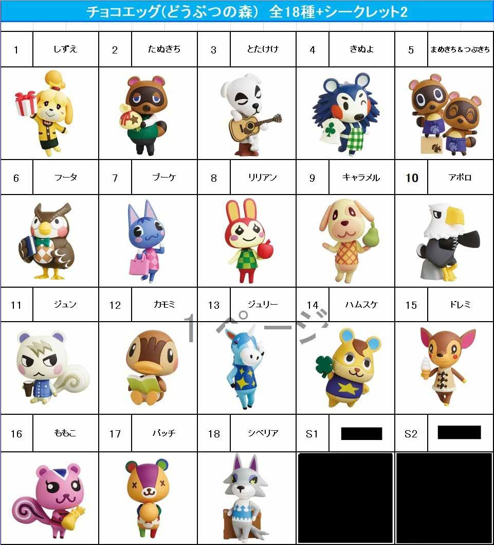 【食玩】どうぶつの森『チョコエッグ どうぶつの森』10個入りBOX-001