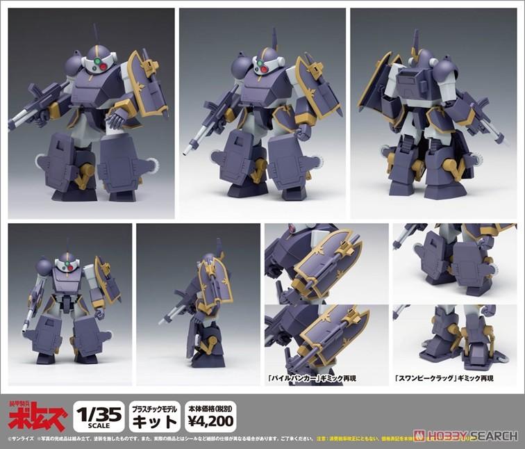 装甲騎兵ボトムズ『ベルゼルガWP[ST版]』1/35 プラモデル-011