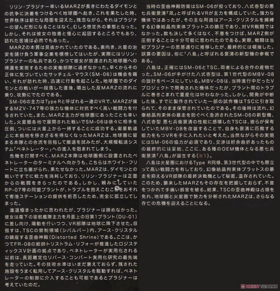【再販】1/100『第六工廠八式壱型 悪七兵衛 景清[八島(やしま)]』バーチャロン プラモデル-016