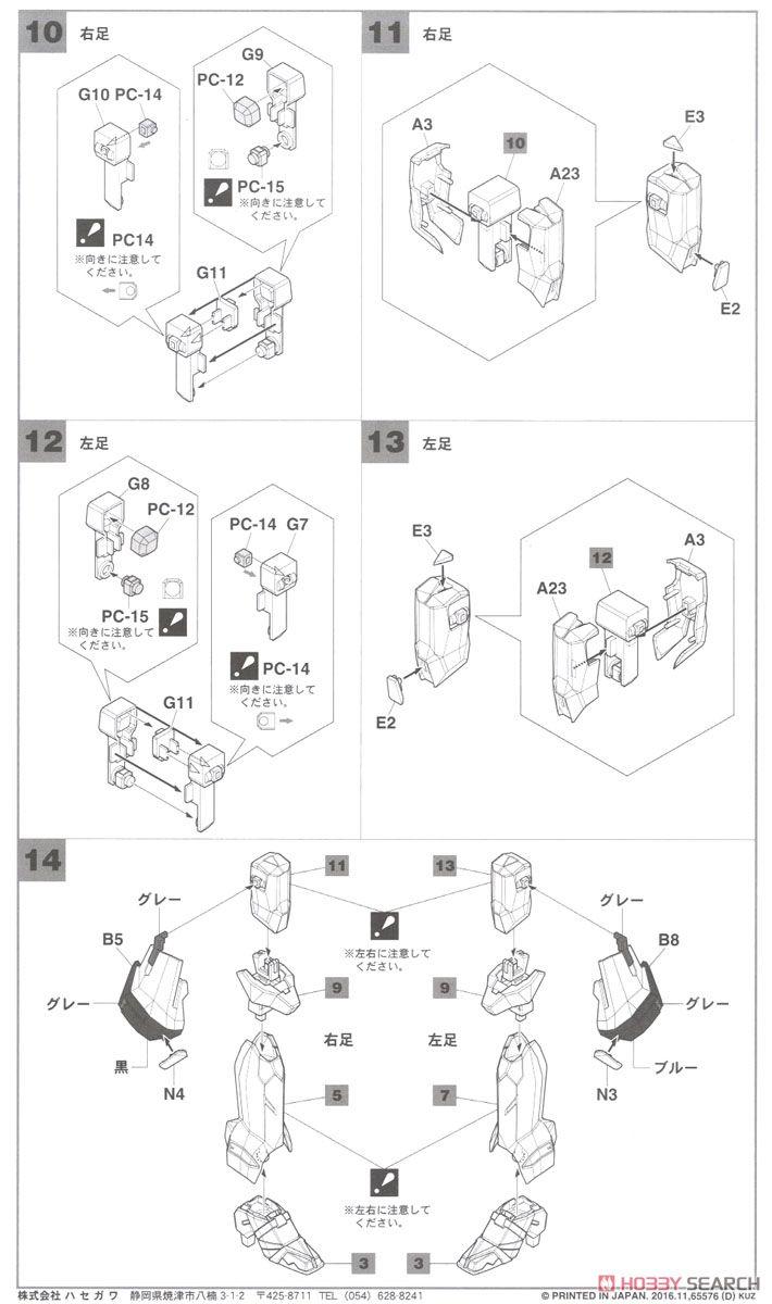 【再販】1/100『第六工廠八式壱型 悪七兵衛 景清[八島(やしま)]』バーチャロン プラモデル-021