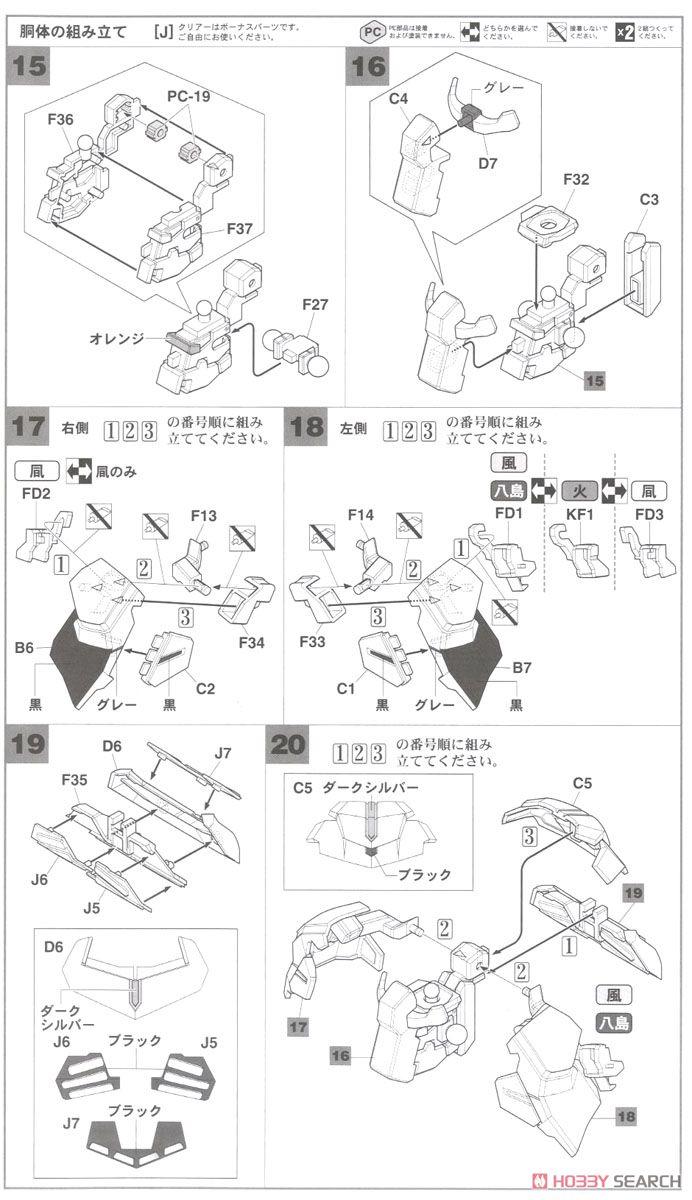 【再販】1/100『第六工廠八式壱型 悪七兵衛 景清[八島(やしま)]』バーチャロン プラモデル-022