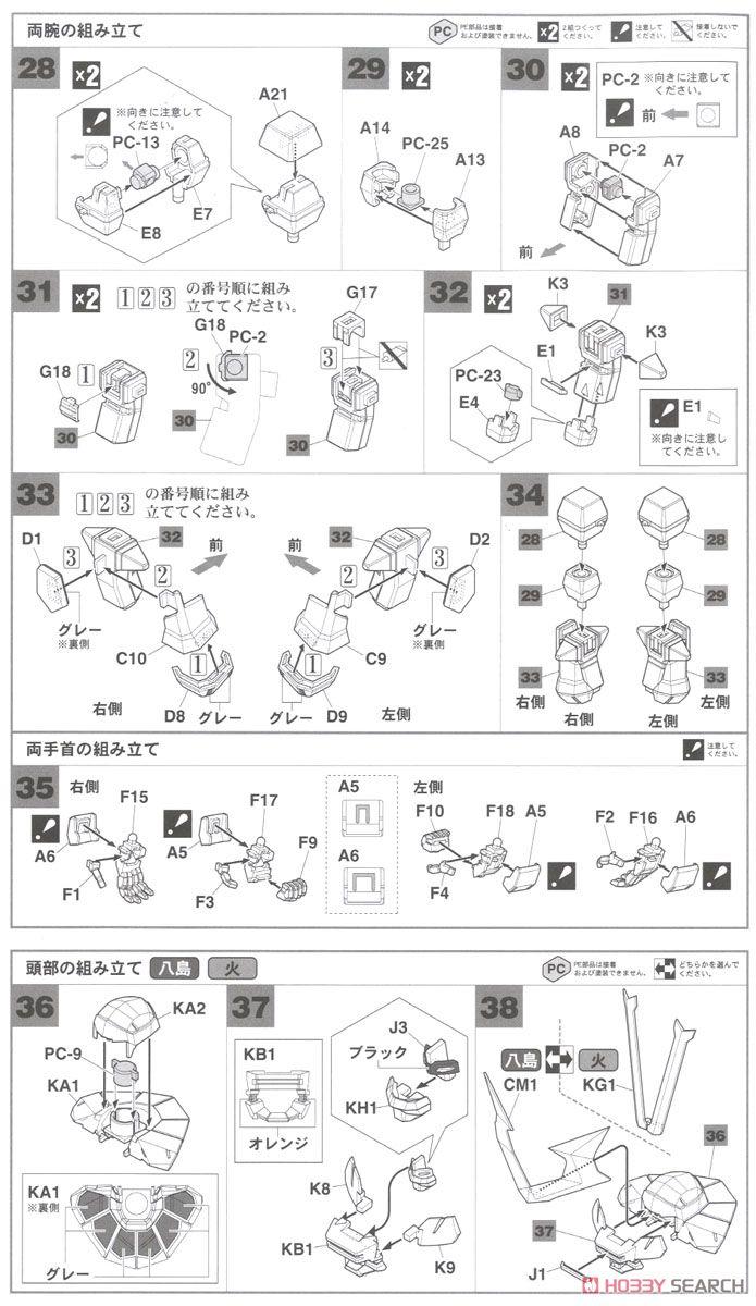 【再販】1/100『第六工廠八式壱型 悪七兵衛 景清[八島(やしま)]』バーチャロン プラモデル-024