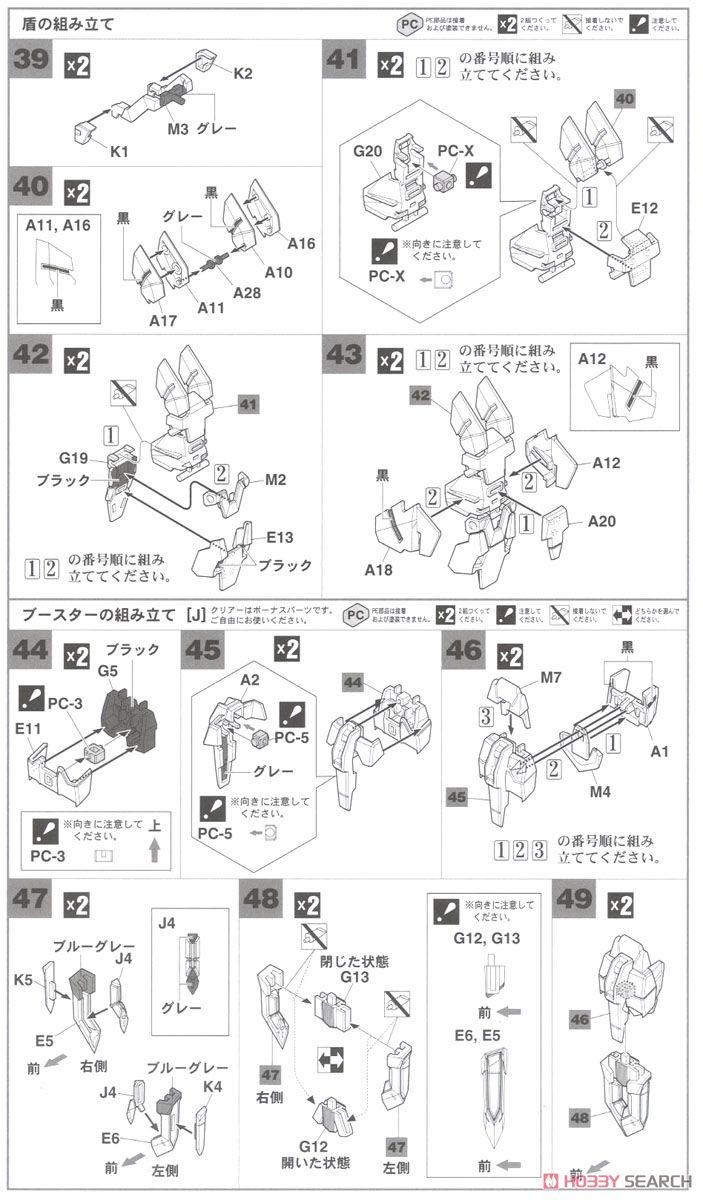 【再販】1/100『第六工廠八式壱型 悪七兵衛 景清[八島(やしま)]』バーチャロン プラモデル-025