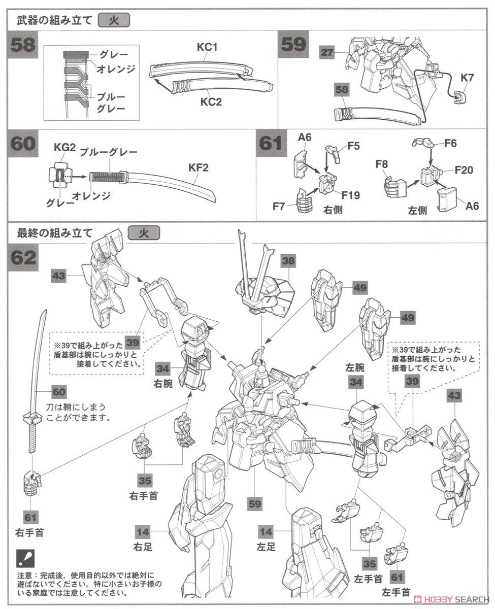 【再販】1/100『第六工廠八式壱型 悪七兵衛 景清[八島(やしま)]』バーチャロン プラモデル-027