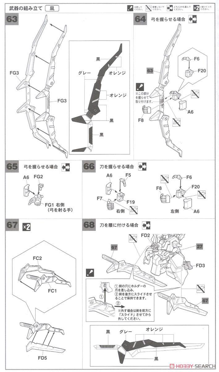 【再販】1/100『第六工廠八式壱型 悪七兵衛 景清[八島(やしま)]』バーチャロン プラモデル-028