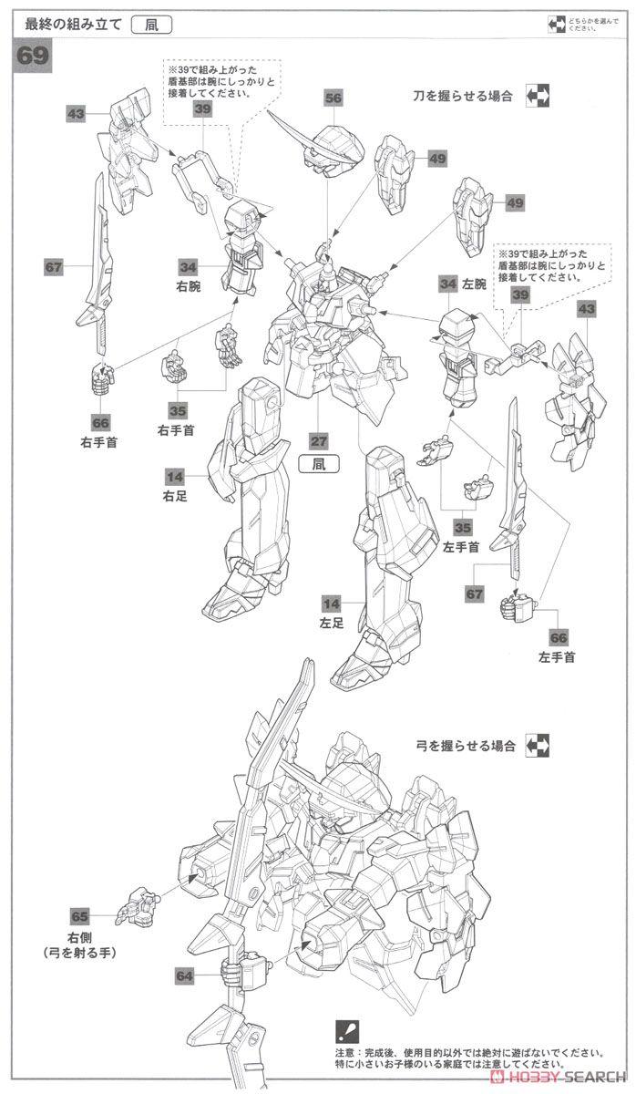 【再販】1/100『第六工廠八式壱型 悪七兵衛 景清[八島(やしま)]』バーチャロン プラモデル-029