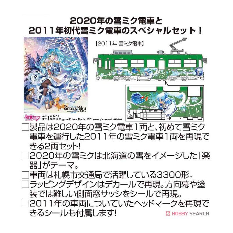 1/150『雪ミク電車2020バージョン(2011年雪ミク電車付き)スペシャルセット』プラモデル-002