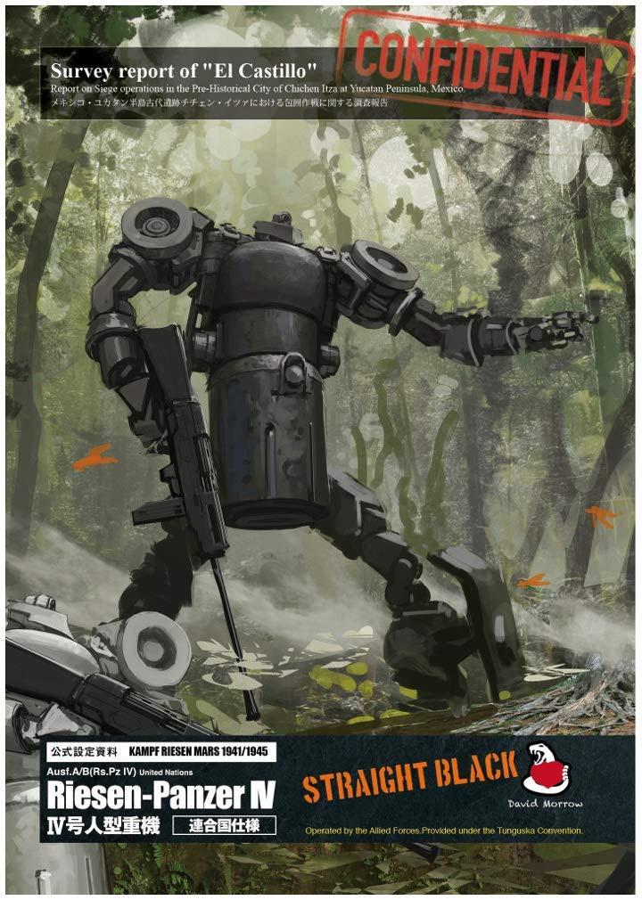 1/35『IV号人型重機(連合国仕様)ストレートブラックVer.』プラモデル-004