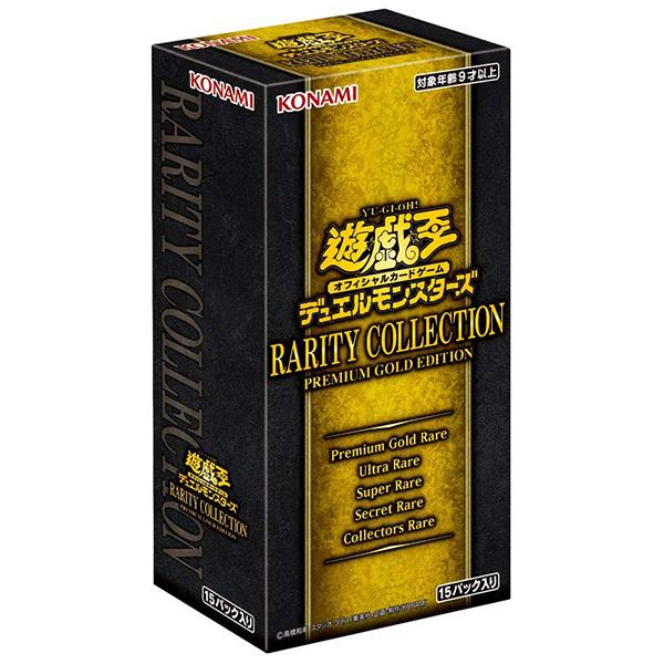 遊戯王OCG デュエルモンスターズ『RARITY COLLECTION -PREMIUM GOLD EDITION- BOX(レアリティ・コレクション -プレミアム ゴールド エディション-)』トレカ