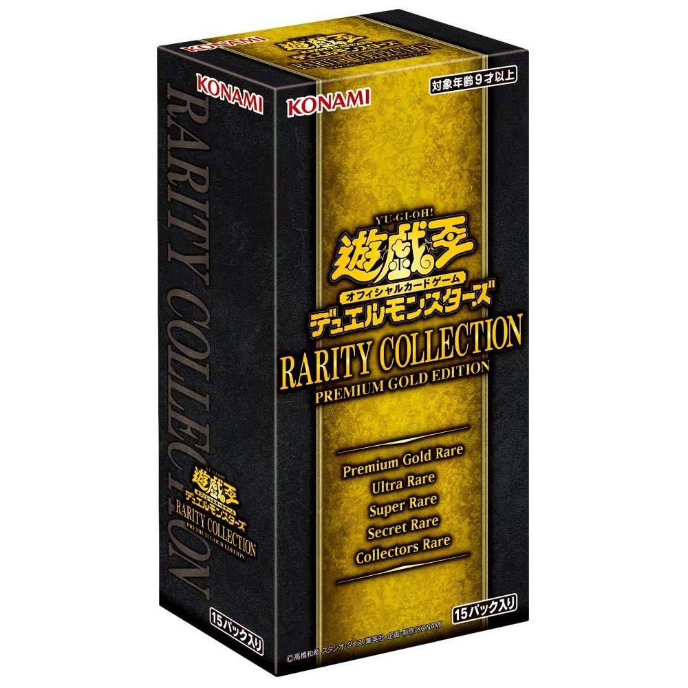 遊戯王OCG デュエルモンスターズ『RARITY COLLECTION -PREMIUM GOLD EDITION- BOX(レアリティ・コレクション -プレミアム ゴールド エディション-)』トレカ-001