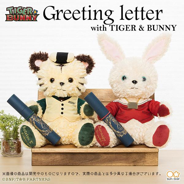【限定販売】タイバニ『グリーティングレター with TIGER & BUNNY』TIGER & BUNNY ぬいぐるみ