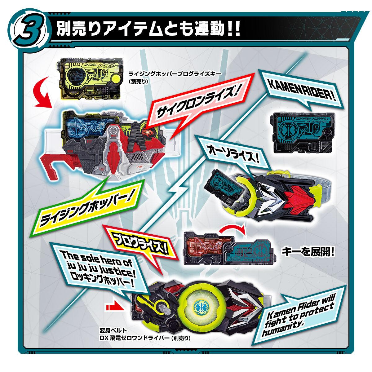 【限定販売】仮面ライダーゼロワン『DXサイクロンライザー』変身ベルト-004
