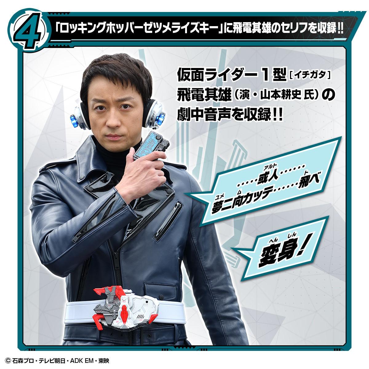 【限定販売】仮面ライダーゼロワン『DXサイクロンライザー』変身ベルト-005