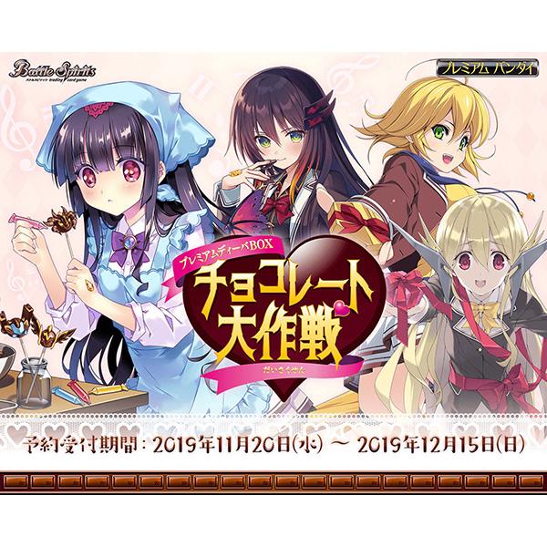 【限定販売】バトルスピリッツ『プレミアムディーバBOX チョコレート大作戦』トレカ