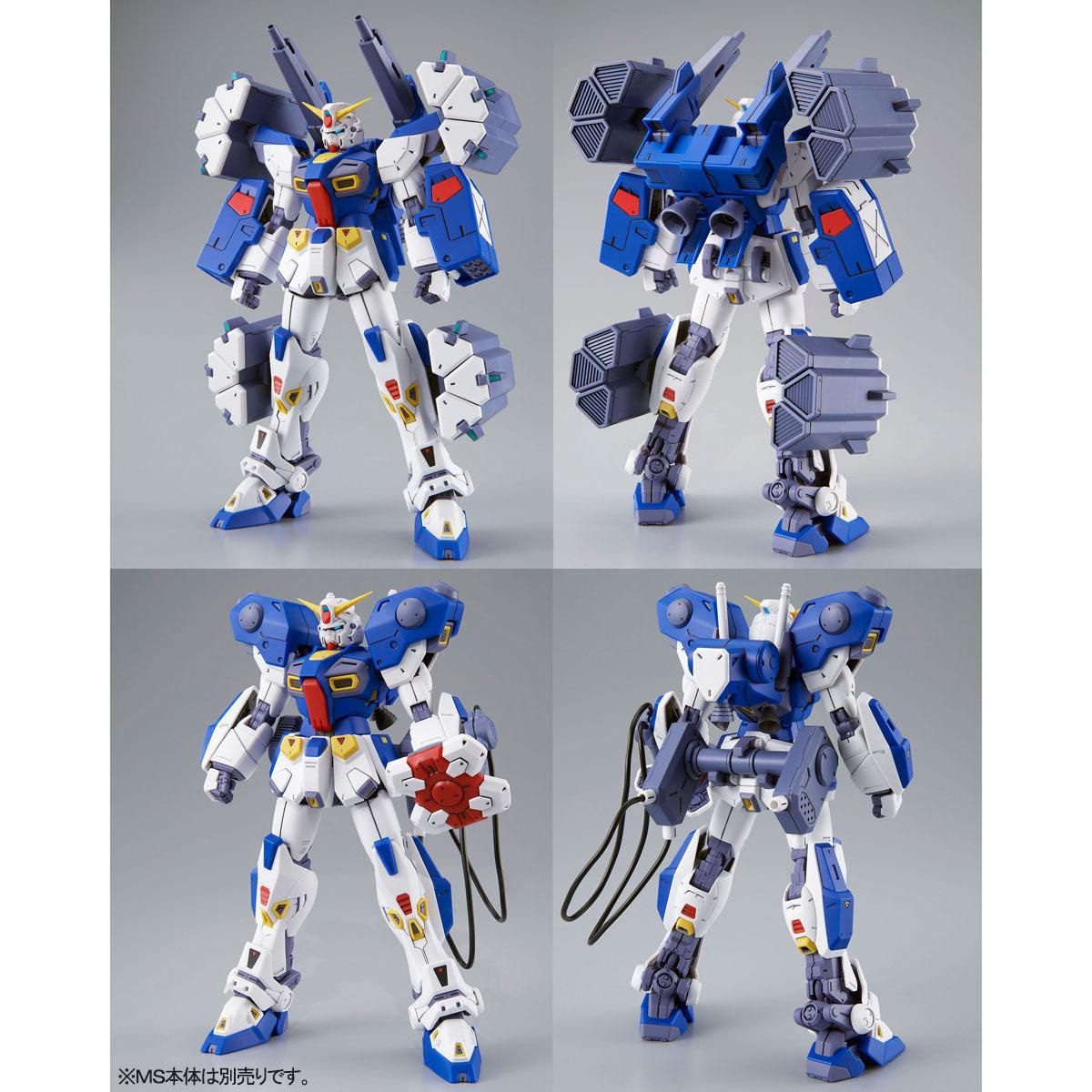【限定販売】MG 1/100『ガンダムF90用 ミッションパック Bタイプ&Kタイプ』プラモデル-003