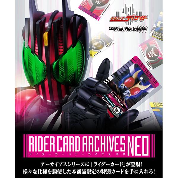 【限定販売】仮面ライダーディケイド『ライダーカードアーカイブス ネオ』グッズ