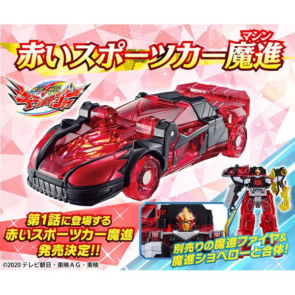 【限定販売】キラメイジャー ロボシリーズ01『魔進合体 赤いスポーツカー魔進』可変可動フィギュア