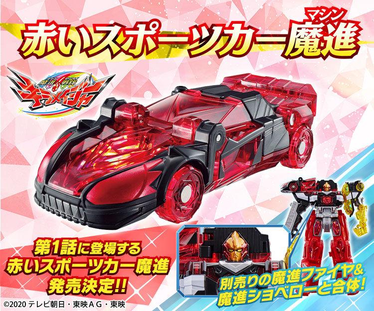 【限定販売】キラメイジャー ロボシリーズ01『魔進合体 赤いスポーツカー魔進』可変可動フィギュア-001