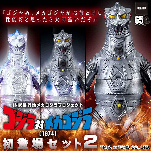 【限定販売】怪獣番外地メカゴジラプロジェクト『ゴジラ対メカゴジラ 初登場セット2』ソフビ