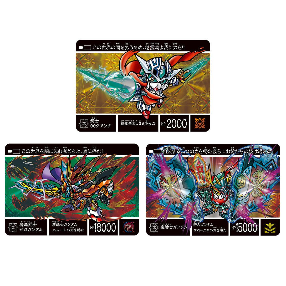 【限定販売】新約SDガンダム外伝『創世超竜譚 奇跡の二大超越竜皇』カードダス-001