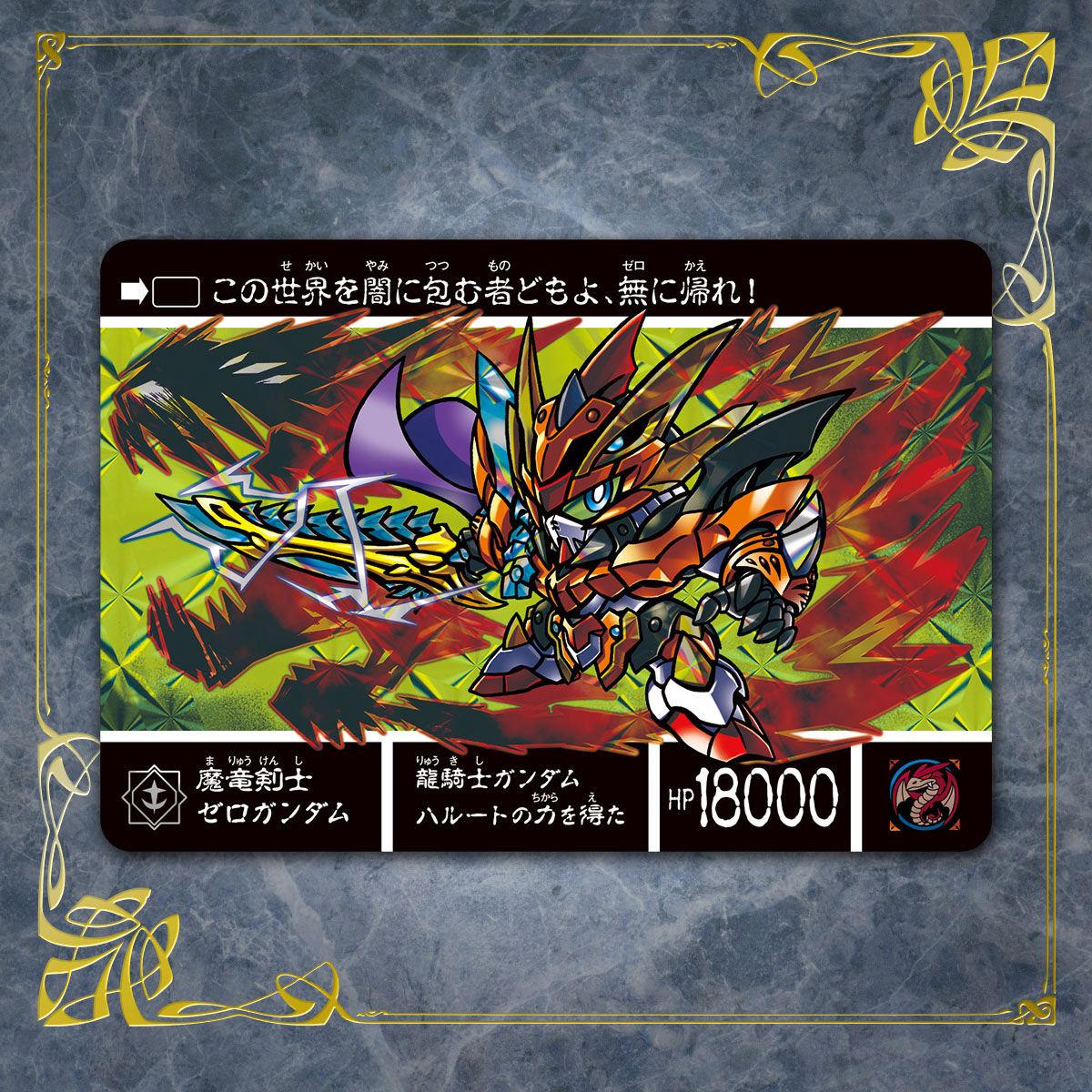 【限定販売】新約SDガンダム外伝『創世超竜譚 奇跡の二大超越竜皇』カードダス-003
