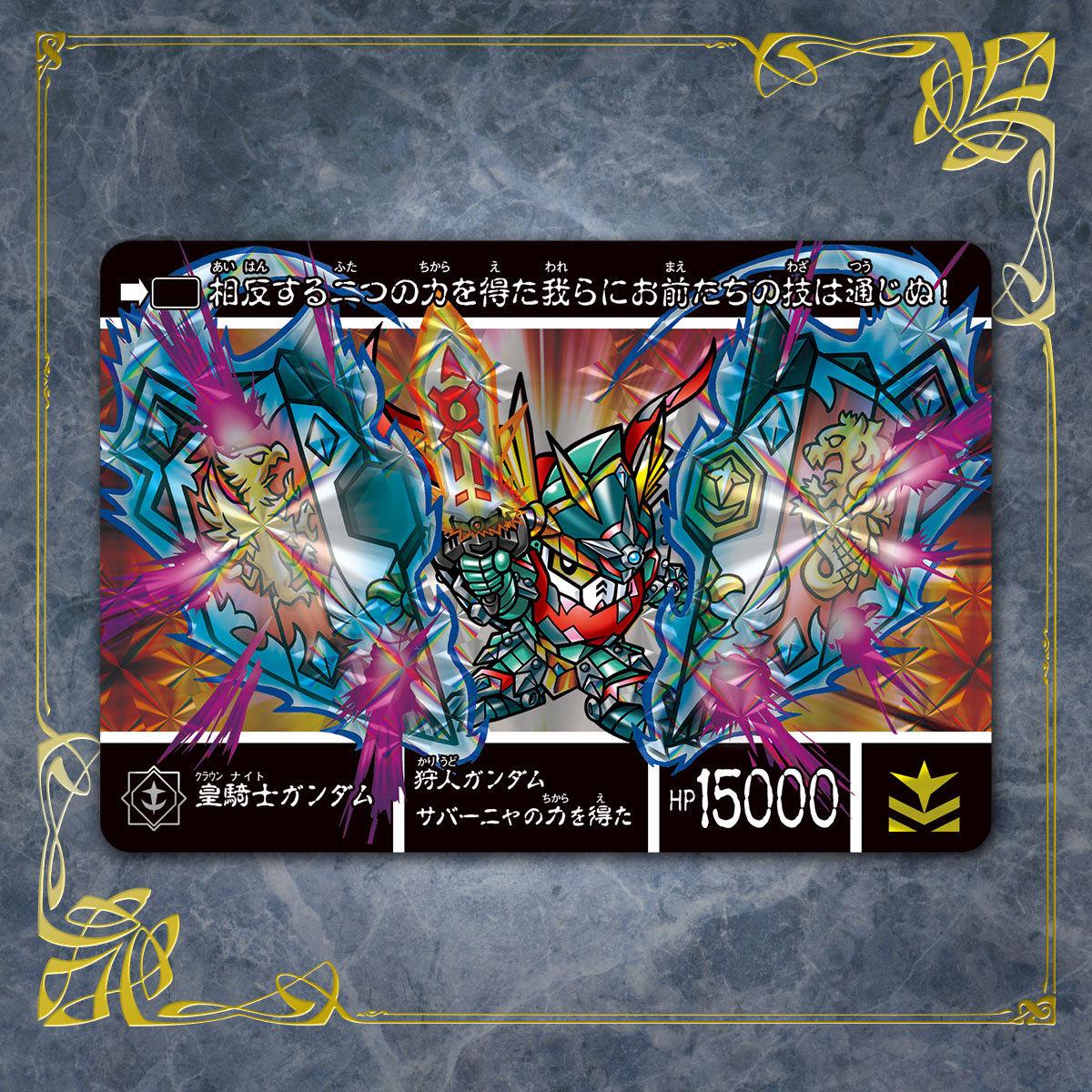 【限定販売】新約SDガンダム外伝『創世超竜譚 奇跡の二大超越竜皇』カードダス-004