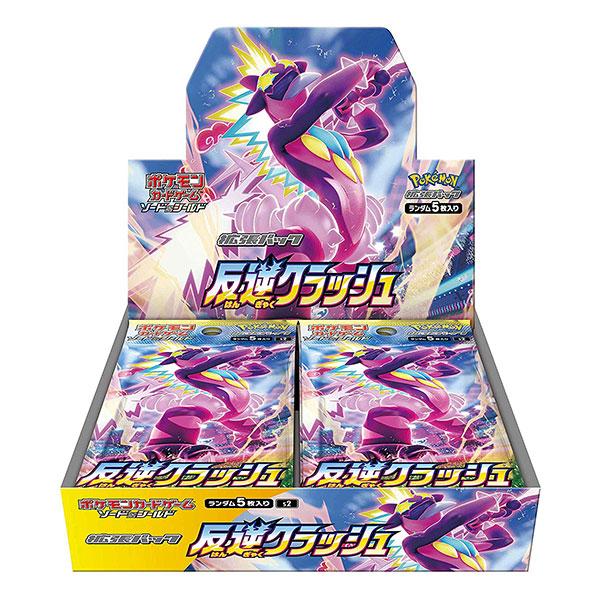 ポケモンカードゲーム ソード&シールド 強化拡張パック『反逆クラッシュ』30パック入りBOX