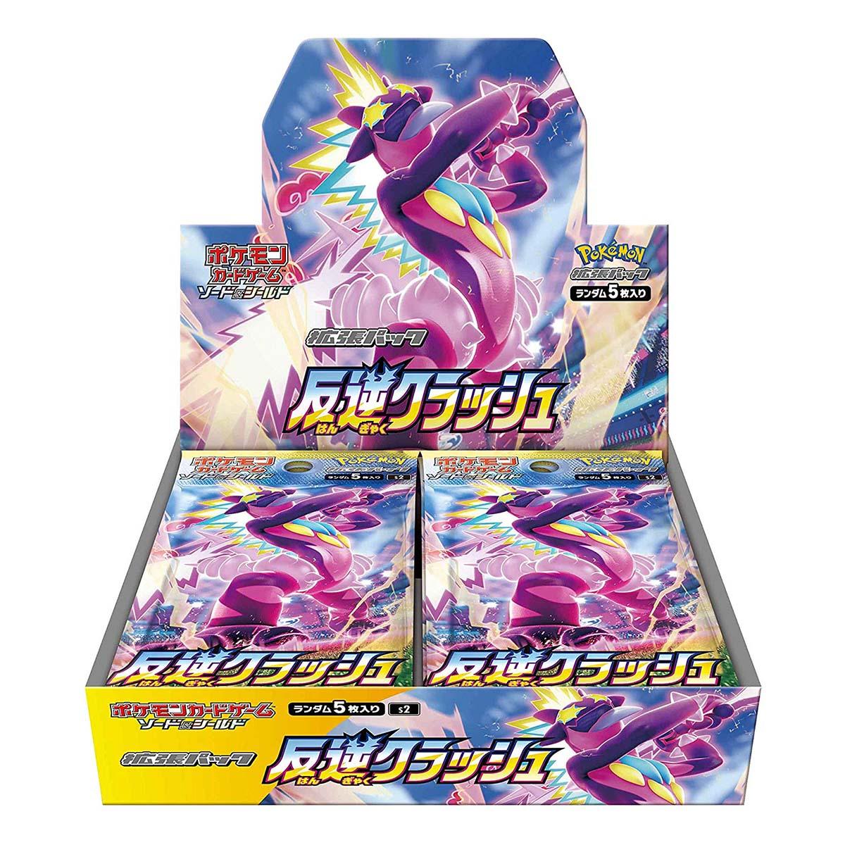 ポケモンカードゲーム ソード&シールド 強化拡張パック『反逆クラッシュ』30パック入りBOX-001