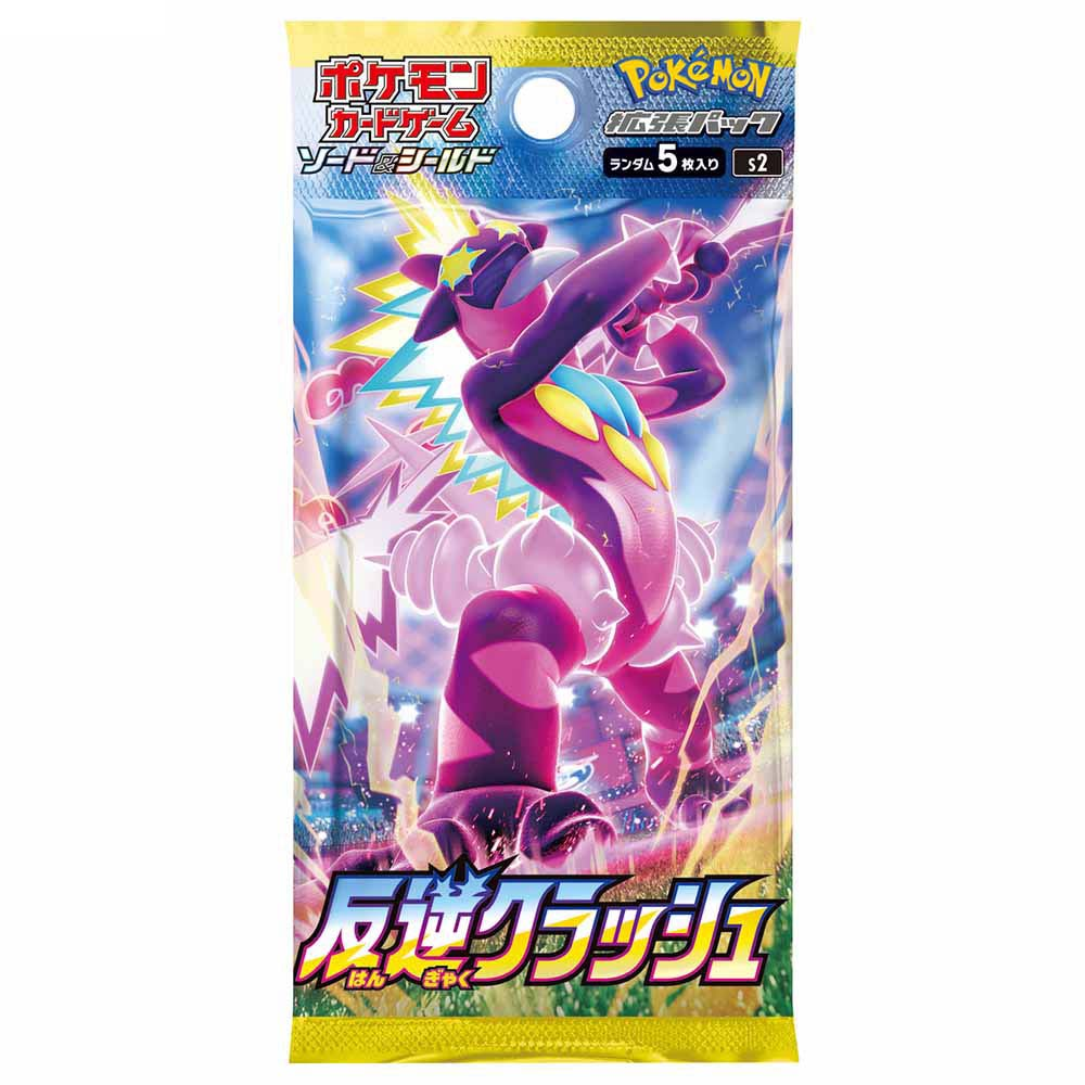 ポケモンカードゲーム ソード&シールド 強化拡張パック『反逆クラッシュ』30パック入りBOX-002