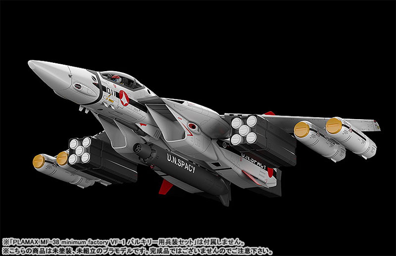 PLAMAX MF-45 minimum factory『VF-1 ファイター バルキリー』1/20 プラモデル-005