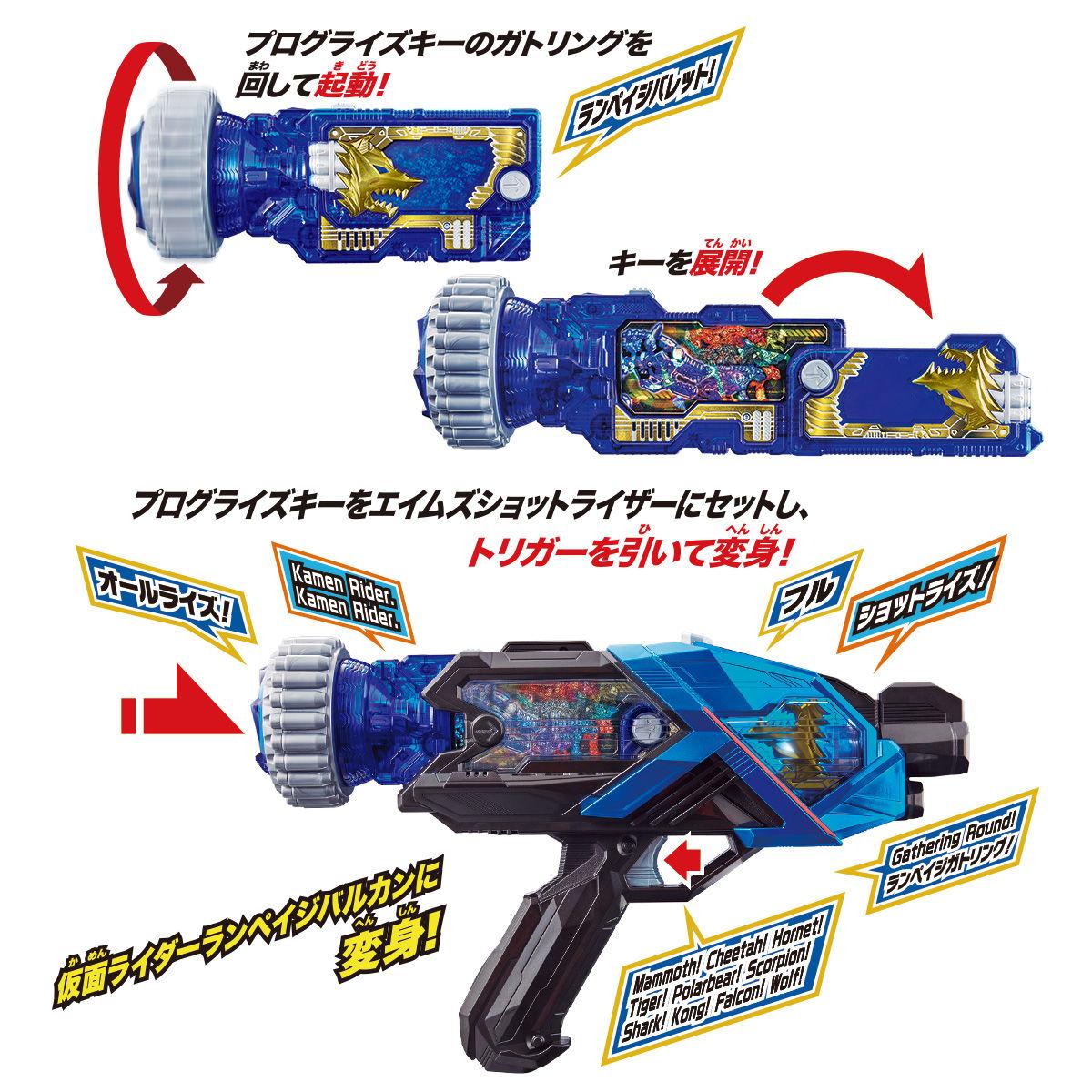 仮面ライダーゼロワン『DXランペイジガトリングプログライズキー』変身なりきり-003