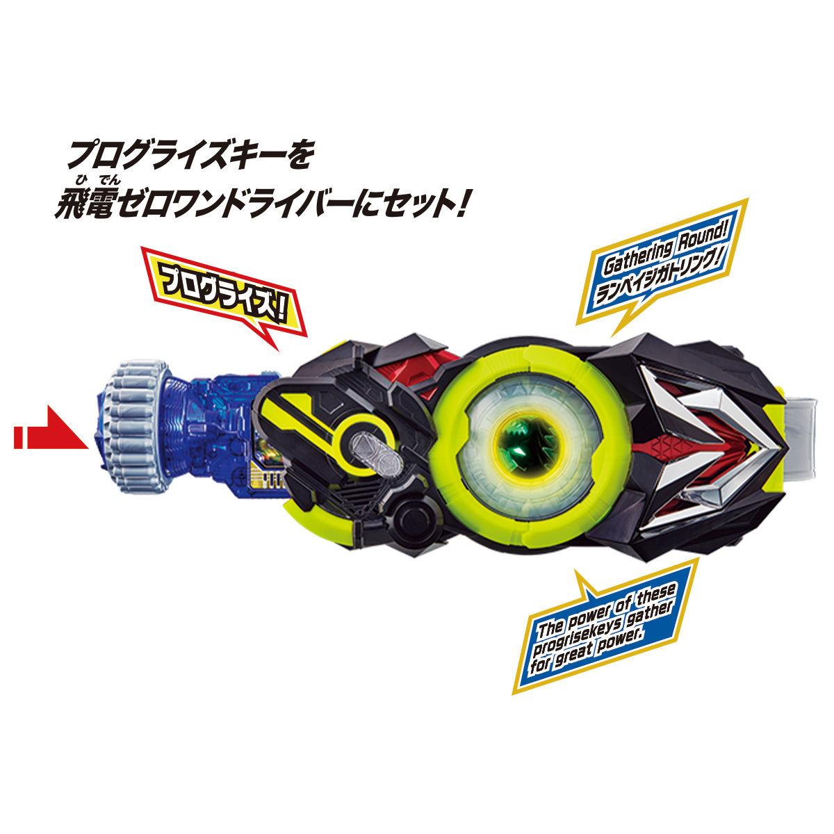 仮面ライダーゼロワン『DXランペイジガトリングプログライズキー』変身なりきり-006