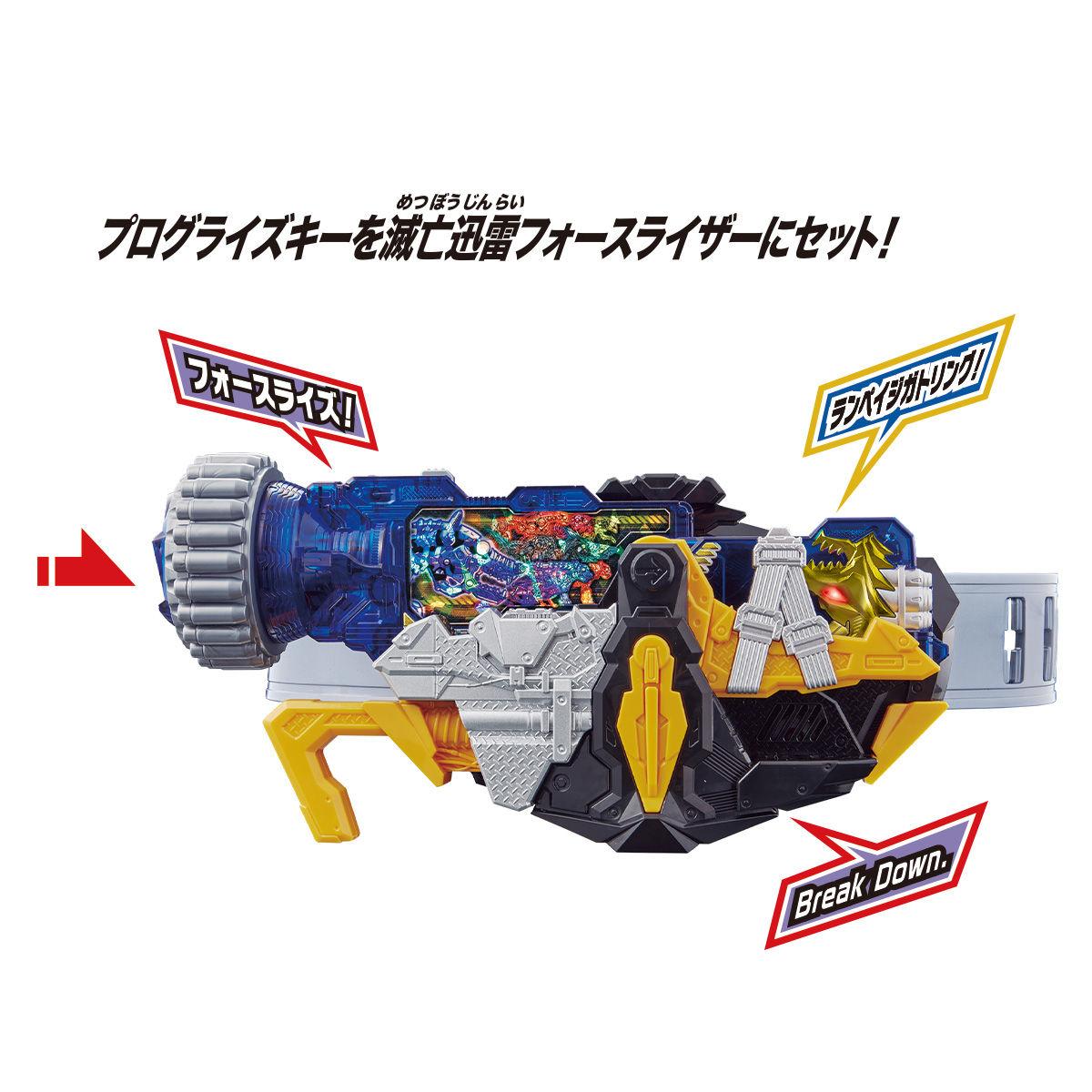 仮面ライダーゼロワン『DXランペイジガトリングプログライズキー』変身なりきり-007