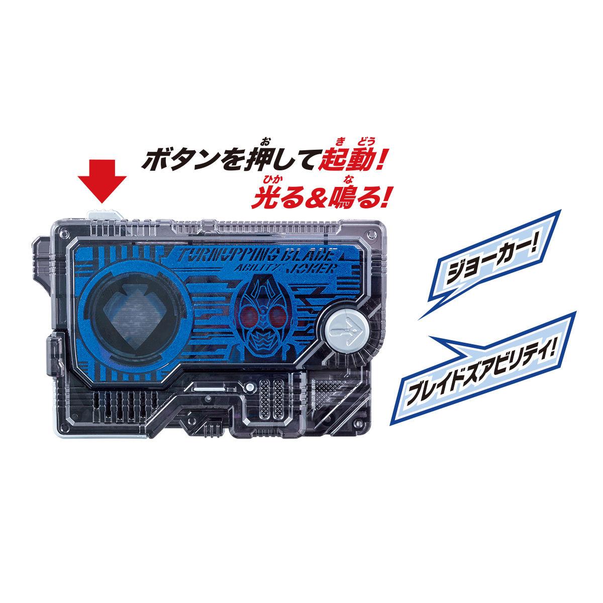仮面ライダーゼロワン『DXターンアッピングブレイドプログライズキー』DXプログライズキー 変身なりきり-006