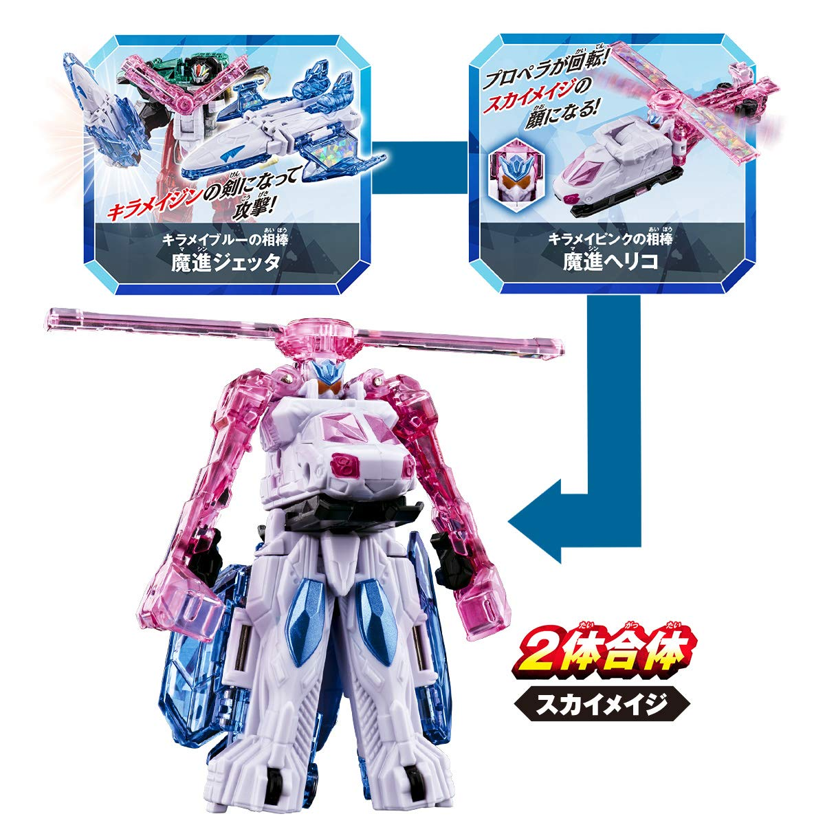 キラメイジャー ロボシリーズ01『魔進合体 DXキラメイジンセット』可変可動フィギュア-008