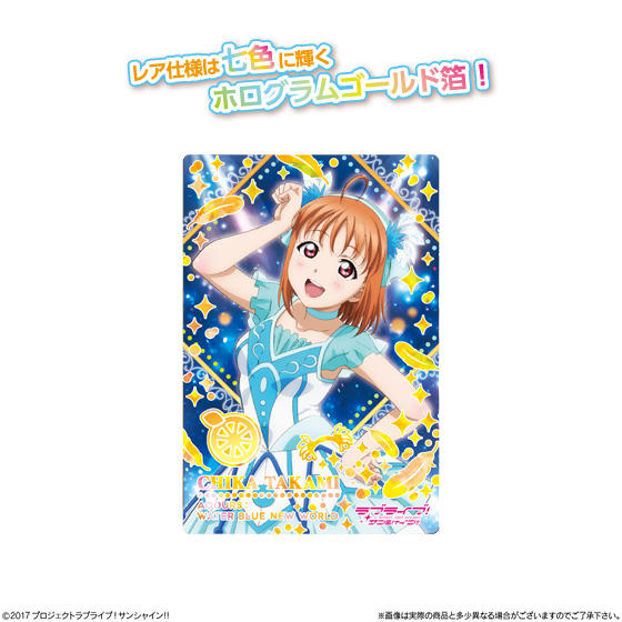 【食玩】『ラブライブ!サンシャイン!!ウエハース vol.7』20個入りBOX-002