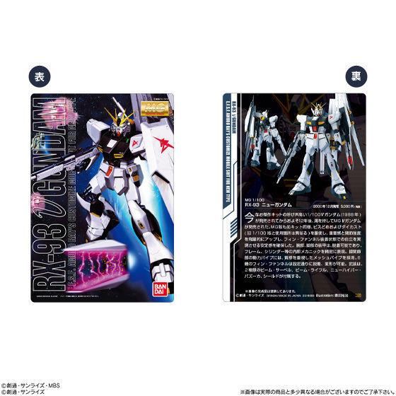 【食玩】『GUNDAMガンプラ パッケージアート コレクション チョコウエハース4』20個入りBOX-002