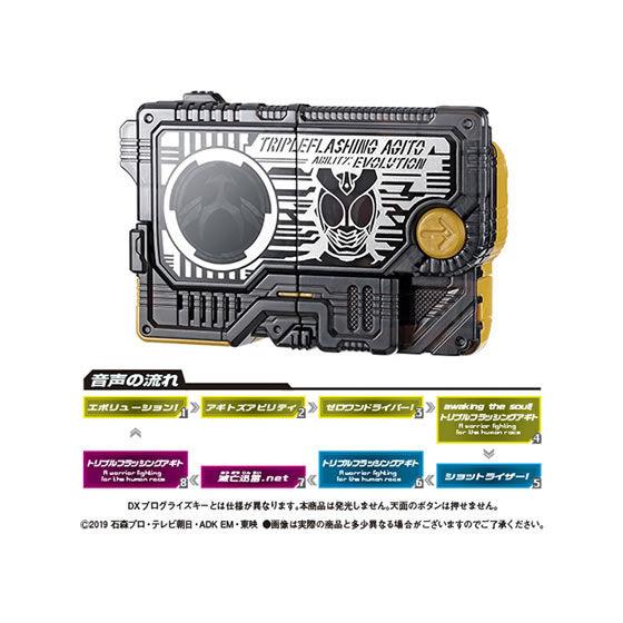 【ガシャポン】サウンドプログライズキーシリーズ『GPプログライズキー10』仮面ライダーゼロワン 変身なりきり-004